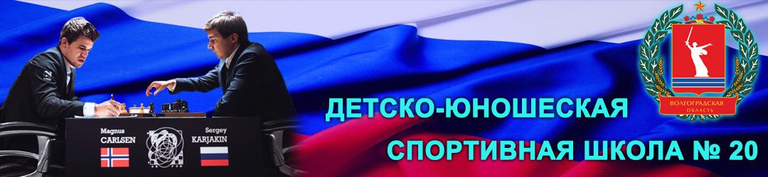 МУ ДЮСШ 20 Волгоград